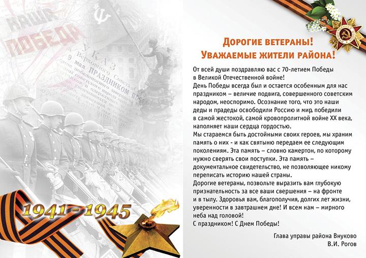 при поздравление к 9 мая день победы от главы урбанистических